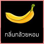 # กลิ่นกล้วยหอม