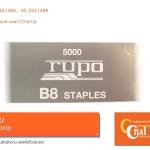 ลวดเย็บ RUPO #5000