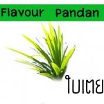 Flavour Pandan ใบเตย 100 ml