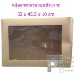 กล่องกระดาษวอลนัท 33x45.5x10 cm แพคละ 10 ชิ้น