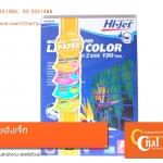 กระดาษอิงเจ็ท HL194-50