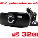 G1W-C supercap ของแท้ ทนกว่ารุ่นธรรมดา ฟรี 32GB