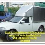 รถรับจ้างเขตบางกะปิ จังหวัดกรุงเทพมหานคร 061-2123575 ราคาถูก ชัวร์ และต่างจังหวัดพรรุ่งเรืองขนส่ง