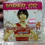 VCD คาราโอเกะ จินตหรา พูนลาภ อัลบั้ม รวมฮิต สนุกสนาน / m