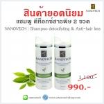 Nanovech Shampoo (2 ขวด)