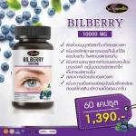 Bilberry 10000 mg (บิลเบอร์รี่) บำรุงสายตา 1 กระปุก