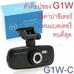 กล้องติดรถยนต์ G1W-C ตัว TOP ทนกว่าเดิม10เท่า ไม่มีแบตใช้คาปาซิเตอร์แทนเหมือนกล้องเกาหลี พร้อมเมม 32GB