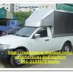 การเดินทางไปชลบุรีกับรถรับจ้างชลบุรี ราคาถูก ย้ายบ้าน รับจ้างขนของ