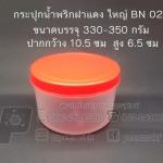 กระปุกน้ำพริกฝาแดง ใหญ่ BN 027 ลังละ 360 ชิ้น