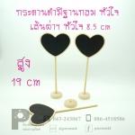 กระดานดำมีฐานกลม หัวใจ แพคละ 10 ชิ้น