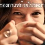 คอกาแฟยิ้มหวานเมื่อมีงานวิจัยประโยชน์ดีๆ จากกาแฟ
