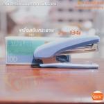 เครื่องเย็บกระดาษ แม็กซ์ MAX #10D