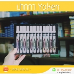 ปากกา Yoken ชุด 12 สี ANC-12