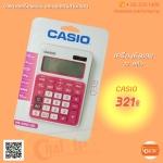 เครื่องคิดเลข CASIO MS-20NC (12 หลัก) สีชมพูเข้ม