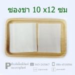 ซองชา 10x12 ซม. แพค 100 ใบ