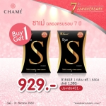 Sye S ลดน้ำหนัก 1 กล่อง แถม 1 กล่อง ราคาโปรโมชั่น 929 บาท ของแท้อ้างอิงจากประกาศบริษัทโดยตรง