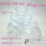 กระปุก BN020 (30กรัม)ลังละ 576 ชิ้น