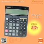 เครื่องคิดเลข CASIO 12 หลัก DJ-120D