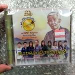 cd แกรมมี่ โกลด์ ชุด ฝากไว้ในแผ่นดิน พงษ์ศักดิ์ จันทรุขา แผ่น 2