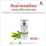 Nanovech Shampoo สูตรดีท็อกซ์ (ไม่มีสารเพิ่มฟอง)