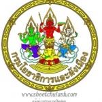กรมโยธาธิการและผังเมือง เปิดสอบ 14 กรกฎาคม 2559 ถึงวันที่ 8 สิงหาคม 2559