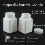 กระปุกยาสี่เหลี่ยมจตุรัส 100 กรัม