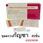 ชุดตรวจกัญชาแบบตลับ (Bioline THC Card 40T) 40ชิ้น/กล่อง ไบโอไลน์ ทีเอชซี การ์ด