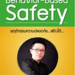 พฤติกรรมความปลอดภัย