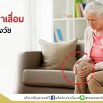 ข้อเข่าเสื่อมในผู้สูงวัย