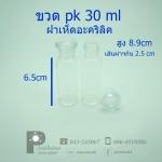 ขวด pk 30 ml ฝาเห็ดอะคริลิค แพค 20 ใบ
