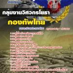 ++[NEW]++ กลุ่มงานวิศวกรโยธา กองทัพไทย เนื้อหาอัพเดทล่าสุด +++