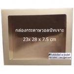 กล่องกระดาษวอลนัท 23x28x7.5 cm แพคละ 10 ชิ้น