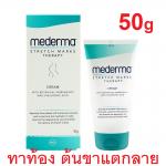 Mederma Stretch Marks Therapy 75 g. รอยแตกลายจางหาย ราคาถูกพิเศษ หาซื้อได้แล้วที่นี่