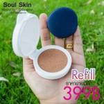 Soul Skin Mineral CC Air Cushion 8 in 1 (รีฟิล) No. 22 ผิวสองสี - ดำแดง