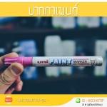 ปากกาเพ้นท์ UNI PAINT MARKER PX-20