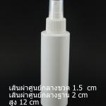 ขวดสเปรย์ตะไคร้ 30 ml แพคละ 50 ใบ