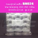 กระปุกใสฝาล็อค BN 024 ลังละ 420 ใบ