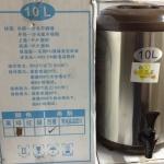ถังชา 10 ลิตร (สีน้ำตาล) ไม่มีขอบด้านใน