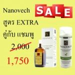 Nanovech Extra + นาโนเวชแชมพู (ผมร่วงหลังคลอด)
