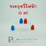 ขวดบุหรี่ไฟฟ้า 10 ml