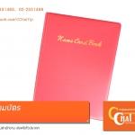 สมุดนามบัตร Name Card Book