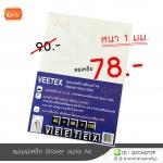 แผ่นแม่เหล็ก Sticker A4 VEETEX
