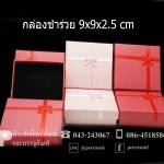กล่องชำร่วย 9x9x2.5 cm