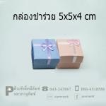 กล่องชำร่วย 5x5x4 cm