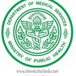 กรมการแพทย์ เปิดสอบ 13 - 22 กรกฎาคม 2559
