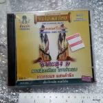 CD แม่ไม้เพลงไทย ลาวเสี่ยงเทียน ลาวคำหอม อังกะลุง ชุด 2