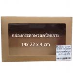 กล่องกระดาษวอลนัท 14 x 22 x 4 cm แพคละ 10 ชิ้น