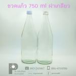 ขวดแก้ว 750 ml