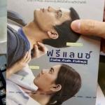 DVD ภาพยนตร์ เรื่อง ฟรีแลซื ห้ามป่วย ห้ามพัก ห้ามรักหมอ