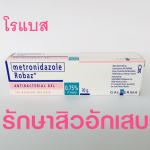 Robaz topical acne gel Metroridazole